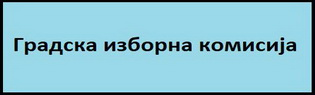 Градска изборна комисија